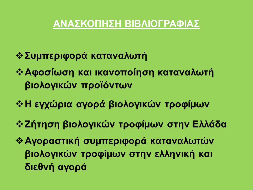 Με βάση τα διαθέσιµα στοιχεία η αγορά των βιολογικών προϊόντων στην Ελλάδα παρουσιάζει την τυπολογία που εµφανίζεται στον παρακάτω πίνακα.