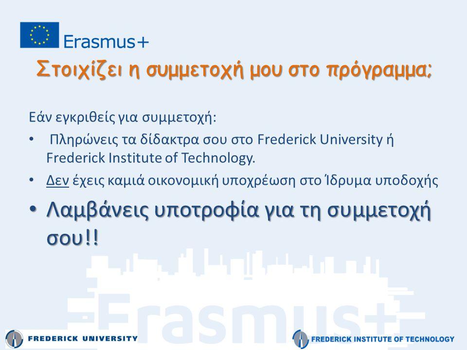Στοιχίζει η συμμετοχή μου στο πρόγραμμα; Εάν εγκριθείς για συμμετοχή: • Πληρώνεις τα δίδακτρα σου στο Frederick University ή Frederick Institute of Technology.