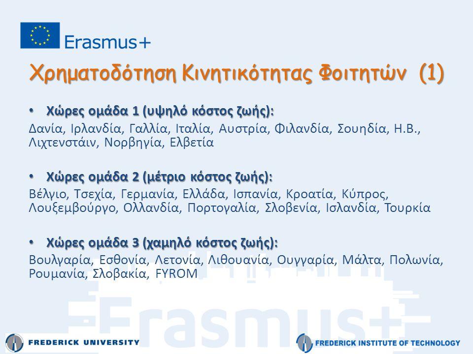 Χρηματοδότηση Κινητικότητας Φοιτητών (1) • Χώρες ομάδα 1 (υψηλό κόστος ζωής): Δανία, Ιρλανδία, Γαλλία, Ιταλία, Αυστρία, Φιλανδία, Σουηδία, Η.Β., Λιχτενστάιν, Νορβηγία, Ελβετία • Χώρες ομάδα 2 (μέτριο κόστος ζωής): Βέλγιο, Τσεχία, Γερμανία, Ελλάδα, Ισπανία, Κροατία, Κύπρος, Λουξεμβούργο, Ολλανδία, Πορτογαλία, Σλοβενία, Ισλανδία, Τουρκία • Χώρες ομάδα 3 (χαμηλό κόστος ζωής): Βουλγαρία, Εσθονία, Λετονία, Λιθουανία, Ουγγαρία, Μάλτα, Πολωνία, Ρουμανία, Σλοβακία, FYROM