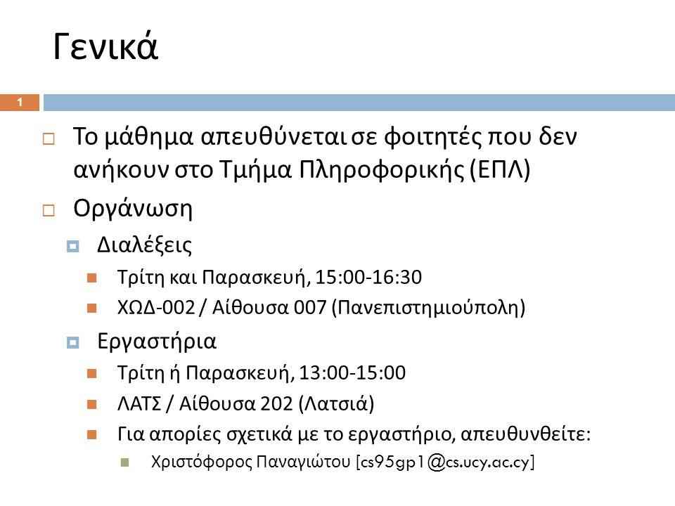  Το μάθημα απευθύνεται σε φοιτητές που δεν ανήκουν στο Τμήμα Πληροφορικής ( ΕΠΛ )  Οργάνωση  Διαλέξεις  Τρίτη και Παρασκευή, 15:00-16:30  ΧΩΔ -00