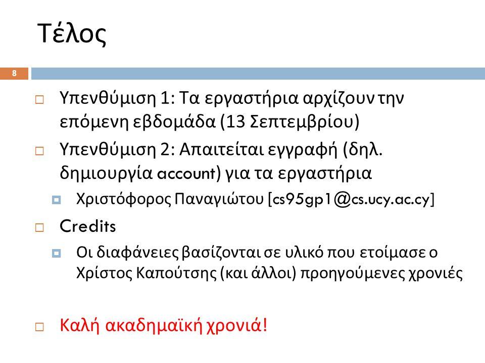  Υπενθύμιση 1: Τα εργαστήρια αρχίζουν την επόμενη εβδομάδα (13 Σεπτεμβρίου )  Υπενθύμιση 2: Απαιτείται εγγραφή ( δηλ. δημιουργία account) για τα εργ