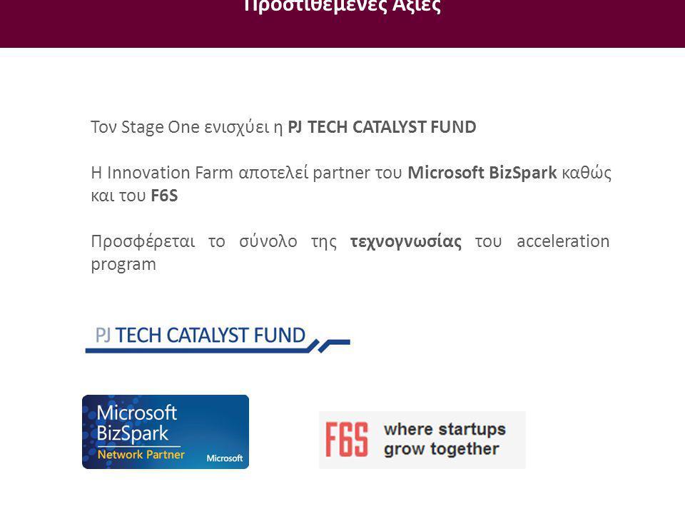Τον Stage One ενισχύει η PJ TECH CATALYST FUND Η Innovation Farm αποτελεί partner του Microsoft BizSpark καθώς και του F6S Προσφέρεται το σύνολο της τεχνογνωσίας του acceleration program Προστιθέμενες Αξίες