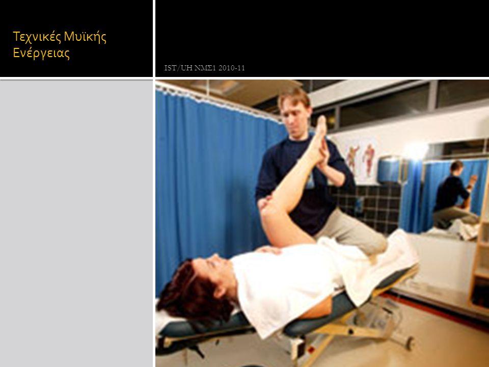 Αρθρική Κινητοποίηση IST/UH ΝΜΣ1 2010-11