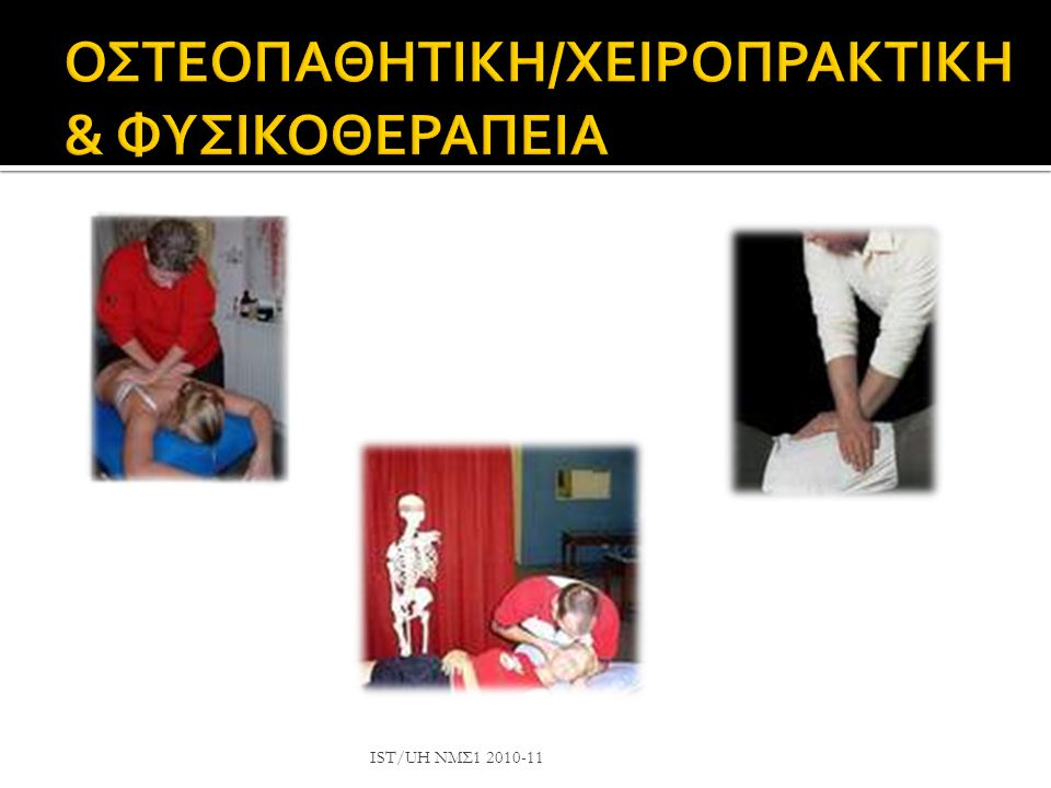  Έρευνα  Πρακτική εφαρμογή  Επιλογή του καλύτερου (αποτελέσματα κλινικής εμπειρίας/πρακτική με ερευνητική απόδειξη) IST/UH ΝΜΣ1 2010-11