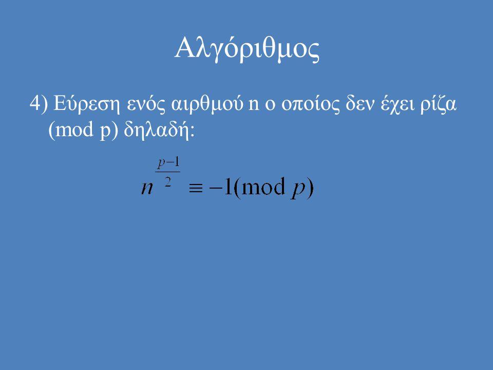 Αλγόριθμος 4) Εύρεση ενός αιρθμού n ο οποίος δεν έχει ρίζα (mod p) δηλαδή: