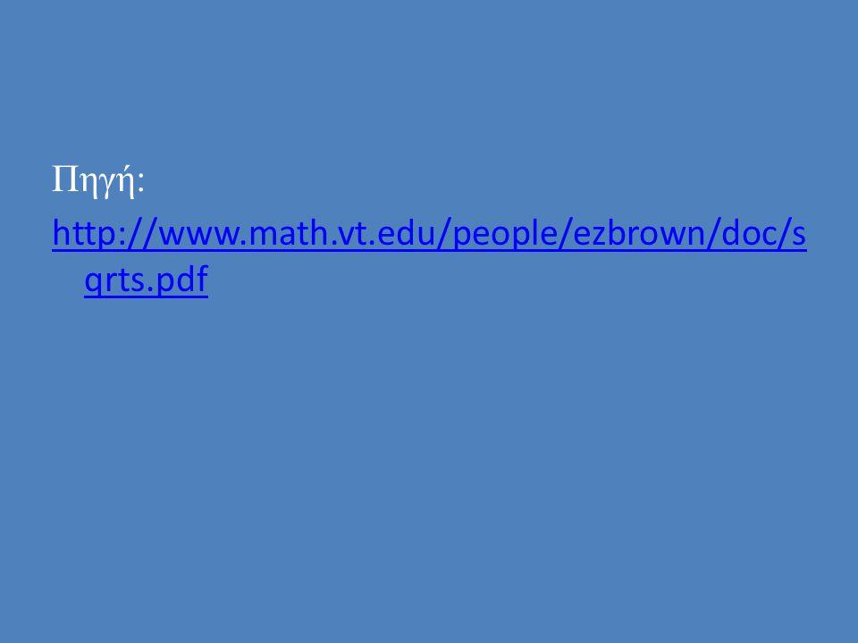 Πηγή: http://www.math.vt.edu/people/ezbrown/doc/s qrts.pdf