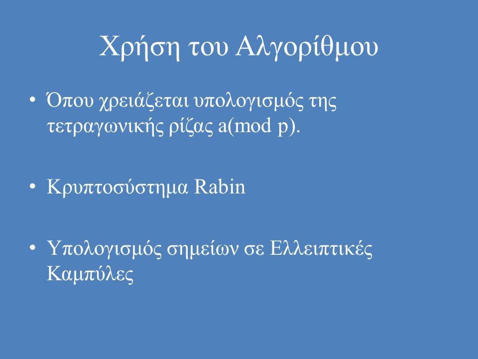 Χρήση του Αλγορίθμου • Όπου χρειάζεται υπολογισμός της τετραγωνικής ρίζας a(mod p).