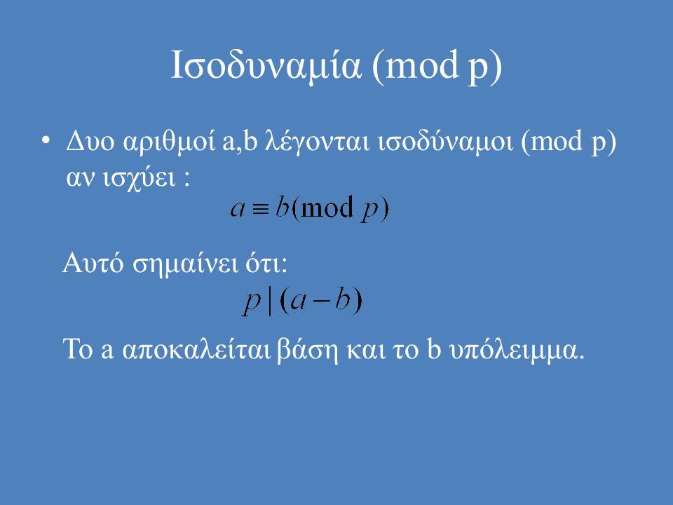 Τετραγωνική Ρίζα (mod p) • Εαν έχουμε την ισοδυναμία: Τότε το x είναι η τετραγωνική ρίζα του a(mod p).