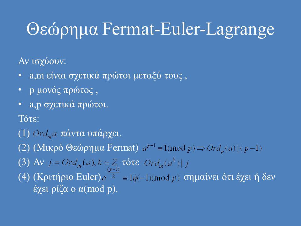Θεώρημα Fermat-Euler-Lagrange Αν ισχύουν: • a,m είναι σχετικά πρώτοι μεταξύ τους, • p μονός πρώτος, • a,p σχετικά πρώτοι.