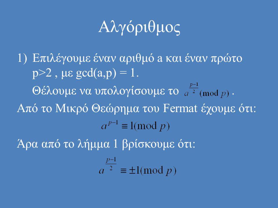 Αλγόριθμος 1)Επιλέγουμε έναν αριθμό a και έναν πρώτο p>2, με gcd(a,p) = 1.