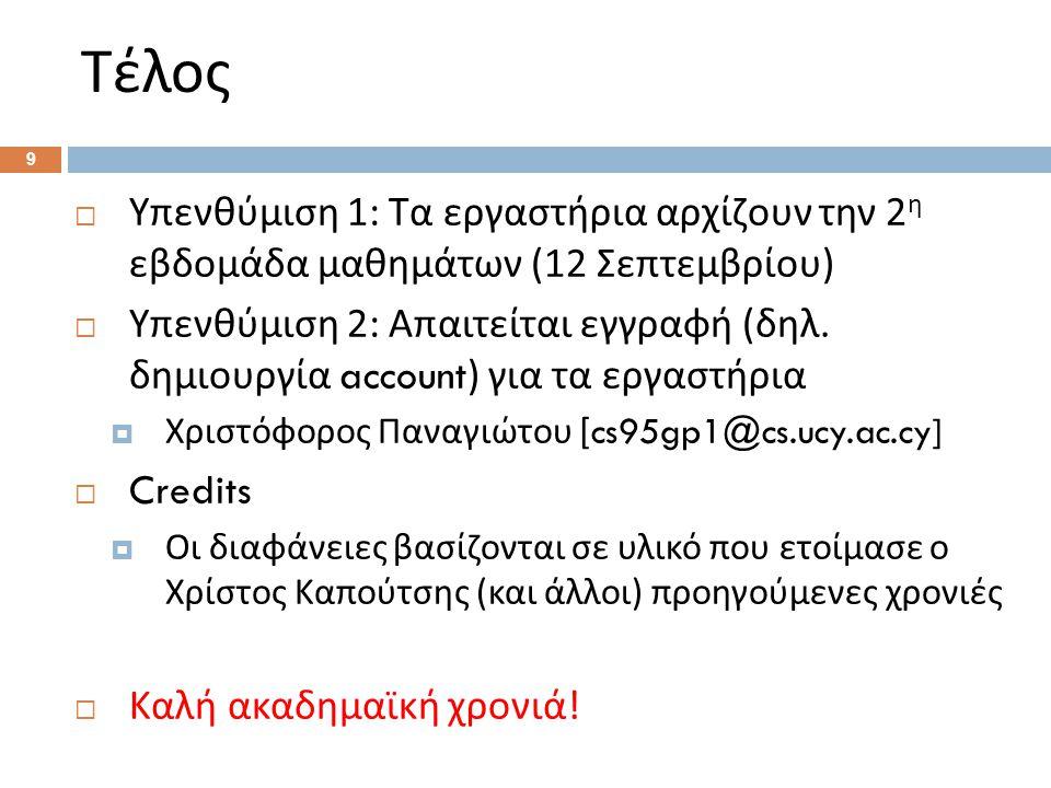  Υπενθύμιση 1: Τα εργαστήρια αρχίζουν την 2 η εβδομάδα μαθημάτων (12 Σεπτεμβρίου )  Υπενθύμιση 2: Απαιτείται εγγραφή ( δηλ. δημιουργία account) για