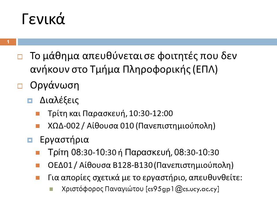  Το μάθημα απευθύνεται σε φοιτητές που δεν ανήκουν στο Τμήμα Πληροφορικής ( ΕΠΛ )  Οργάνωση  Διαλέξεις  Τρίτη και Παρασκευή, 10:30-12:00  ΧΩΔ -00