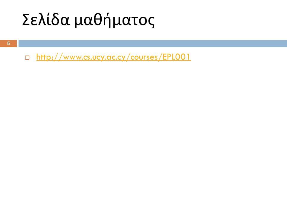  http://www.cs.ucy.ac.cy/courses/EPL001 http://www.cs.ucy.ac.cy/courses/EPL001 Σελίδα μαθήματος 5