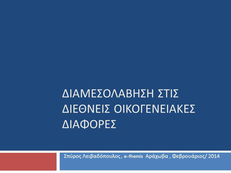 ΠΕΡΙΕΧΟΜΕΝΑ  Διαμεσολάβηση σε διασυνοριακές διαφορές – Νομικό πλαίσιο  Στατιστικά στοιχεία  - Οδηγία αριθμ.