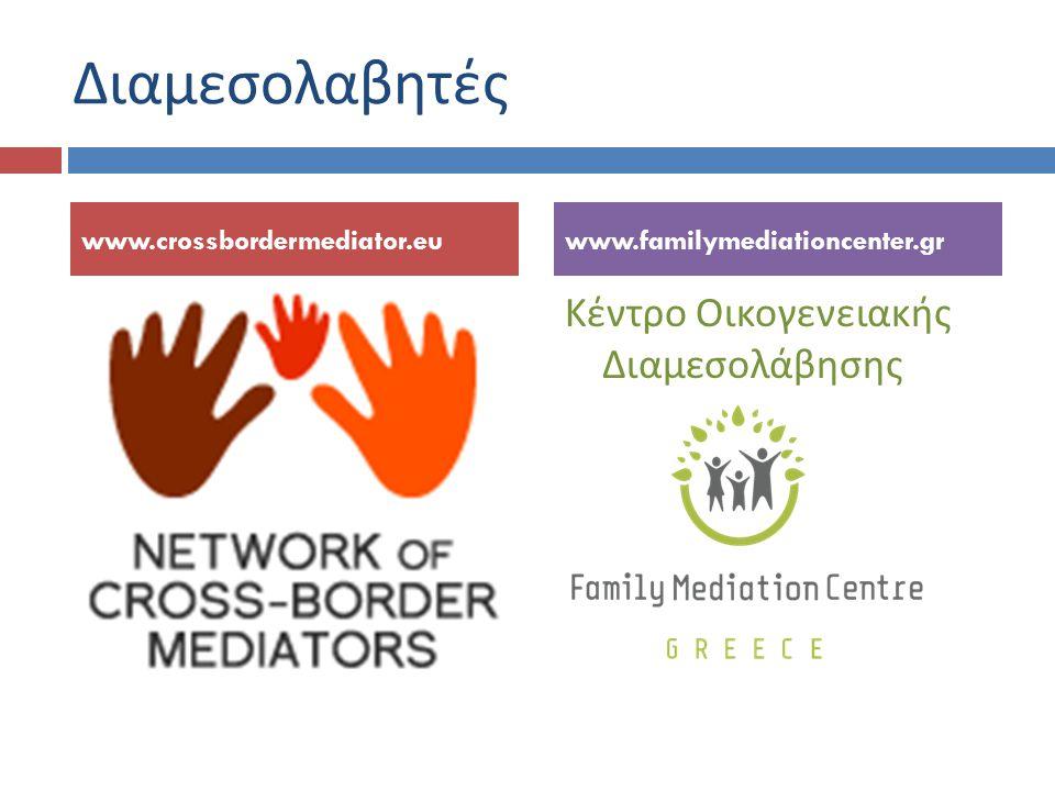 Κέντρο Οικογενειακής Διαμεσολάβησης www.crossbordermediator.euwww.familymediationcenter.gr