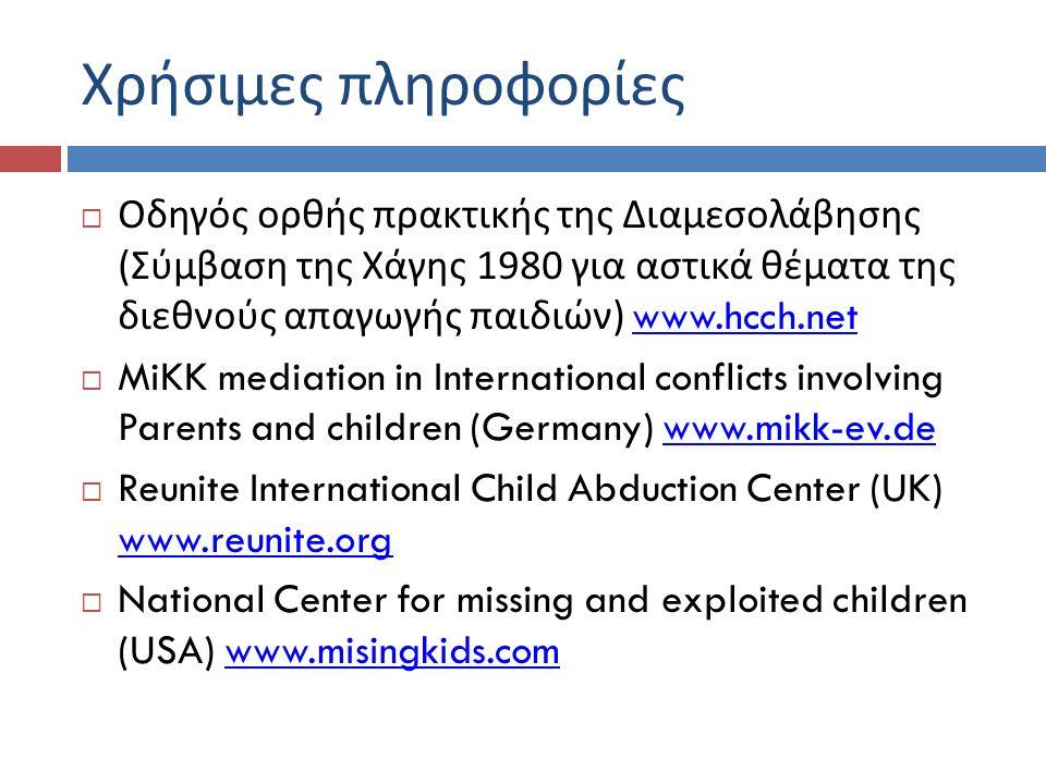 Χρήσιμες πληροφορίες  Οδηγός ορθής πρακτικής της Διαμεσολάβησης ( Σύμβαση της Χάγης 1980 για αστικά θέματα της διεθνούς απαγωγής παιδιών ) www.hcch.n