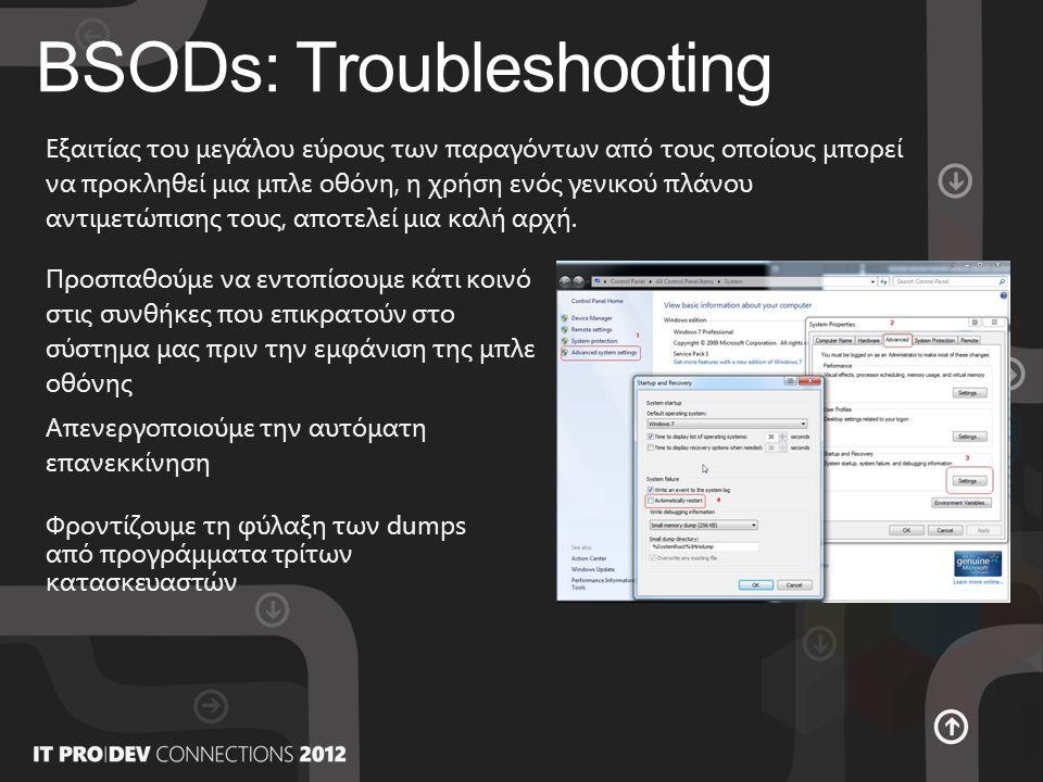 BSODs: Troubleshooting Εξαιτίας του μεγάλου εύρους των παραγόντων από τους οποίους μπορεί να προκληθεί μια μπλε οθόνη, η χρήση ενός γενικού πλάνου αντιμετώπισης τους, αποτελεί μια καλή αρχή.