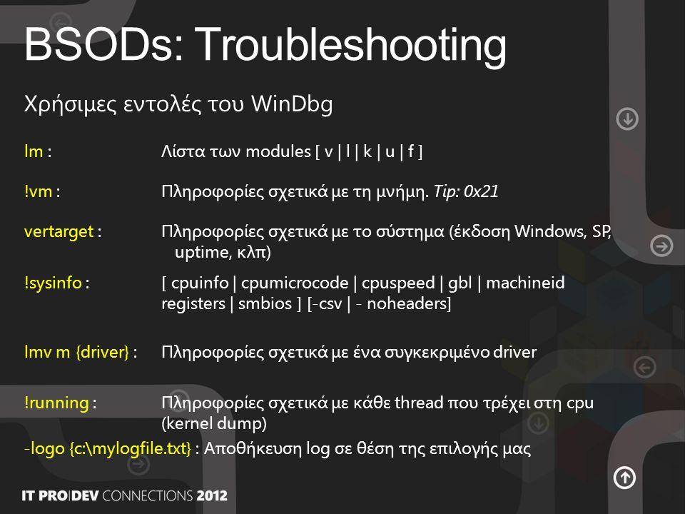 BSODs: Troubleshooting Χρήσιμες εντολές του WinDbg lm : Λίστα των modules [ v | l | k | u | f ] !vm : Πληροφορίες σχετικά με τη μνήμη.