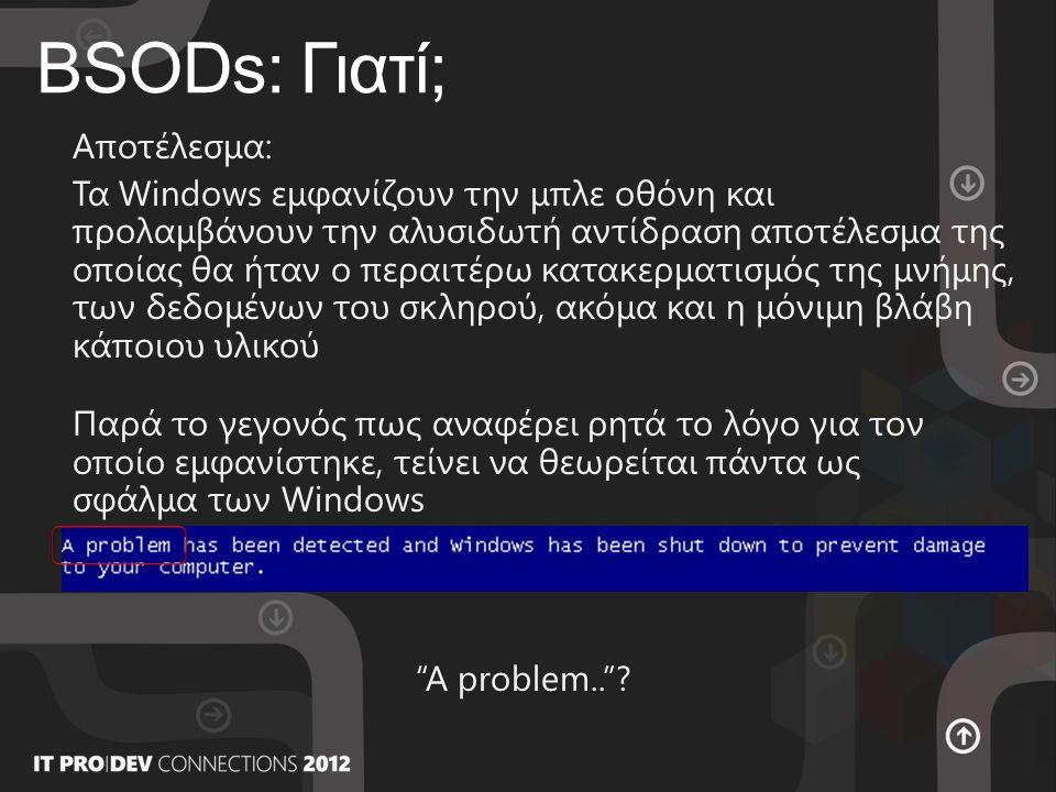 BSODs: Troubleshooting Software Αυτοματοποιημένες λύσεις Microsoft Diagnostics and Recovery Toolset (DaRT)Microsoft Diagnostics and Recovery Toolset (DaRT), μέρος του Microsoft Desktop Optimization Pack.