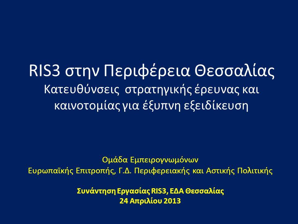 RIS3 στην Περιφέρεια Θεσσαλίας Κατευθύνσεις στρατηγικής έρευνας και καινοτομίας για έξυπνη εξειδίκευση Ομάδα Εμπειρογνωμόνων Ευρωπαϊκής Επιτροπής, Γ.Δ