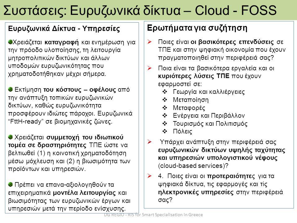 DG REGIO - RIS for Smart Specialisation in Greece Συστάσεις: Ευρυζωνικά δίκτυα – Cloud - FOSS Ερωτήματα για συζήτηση  Ποιες είναι οι βασικότερες επεν