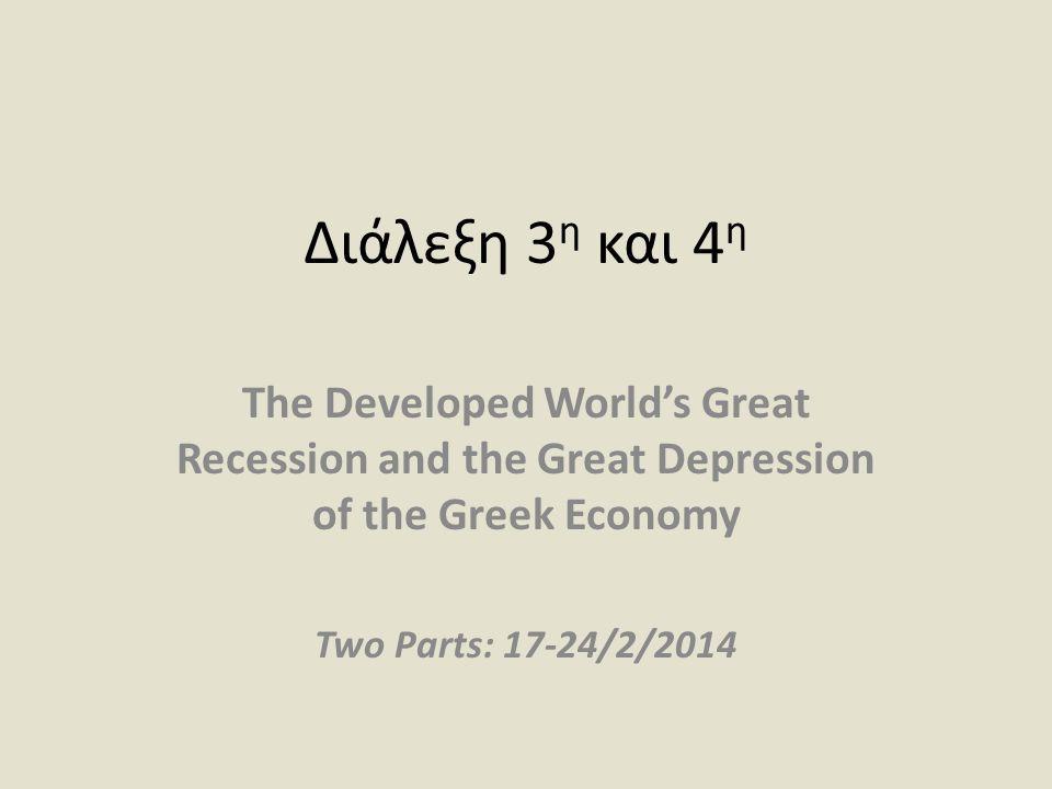 Διάλεξη 3 η και 4 η The Developed World's Great Recession and the Great Depression of the Greek Economy Two Parts: 17-24/2/2014