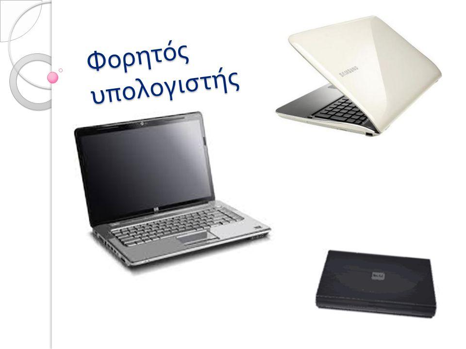  Στα σύγχρονα laptop αρκετά σπάνιο να ενσωματώνουν στη βασική τους έκδοση (φυσικά είναι δυνατή η ενσωμάτωσή τους με εξωτερικές συσκευές):  Σειριακή (RS 232) ή παράλληλη θύρα.