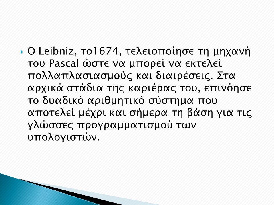  Ο Γάλλος μαθηματικός Μπλεζ Πασκάλ (Blaise Pascal) κατασκεύασε το 1645 την πρώτη αληθινή αριθμομηχανή, η οποία επονομάστηκε Πασκαλίνα (Pascaline). Με