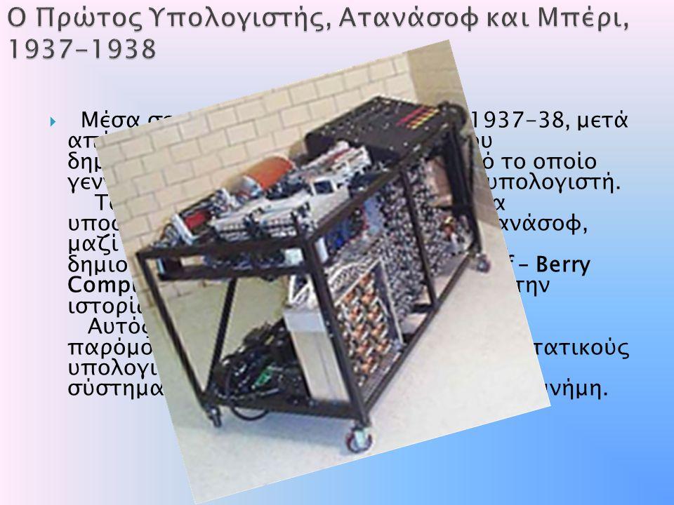  Αλλά επίσης κατάφερε, μαζί με την ομάδα του, να σπάσει τους κώδικες της κρυπτογραφικής μηχανής «Αίνιγμα», που χρησιμοποιούσαν οι ναζί για τις επικοι