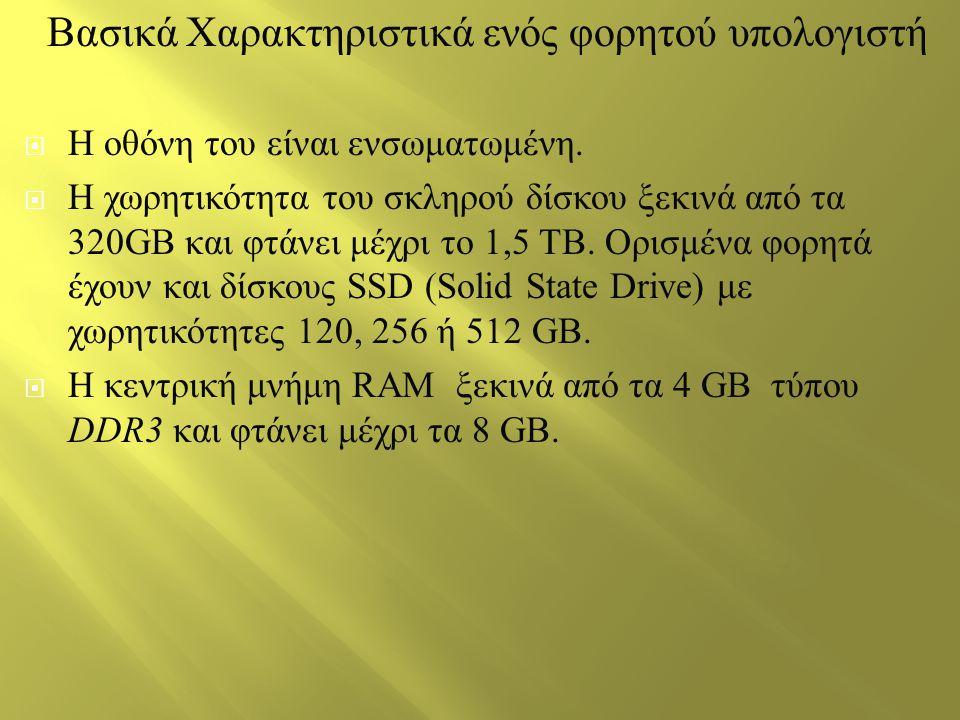 Βασικά Χαρακτηριστικά ενός φορητού υπολογιστή ΗΗ οθόνη του είναι ενσωματωμένη. ΗΗ χωρητικότητα του σκληρού δίσκου ξεκινά από τα 320GB και φτάνει μ