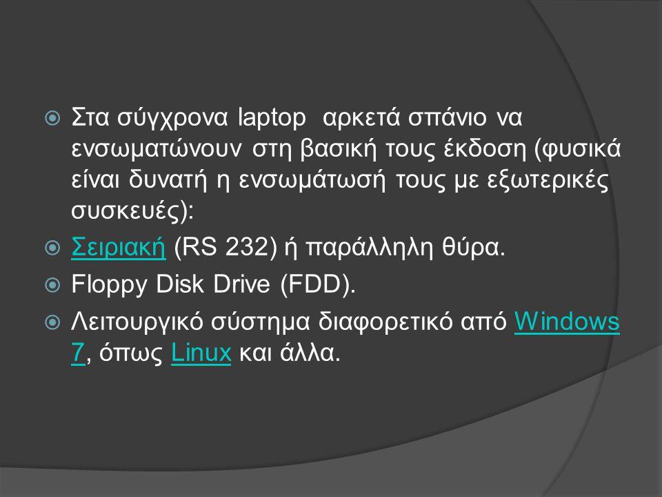 ΌΌλα τα σύγχρονα laptop περιέχουν: ◦Κ◦Κάρτα γραφικών. ◦Ο◦Οπτικό δίσκο. ◦Θ◦Θύρες USB και Bluetooth. ◦Κ◦Κάρτα δικτύου. ◦Υ◦Υποδοχή για εξωτερικό πληκτρ