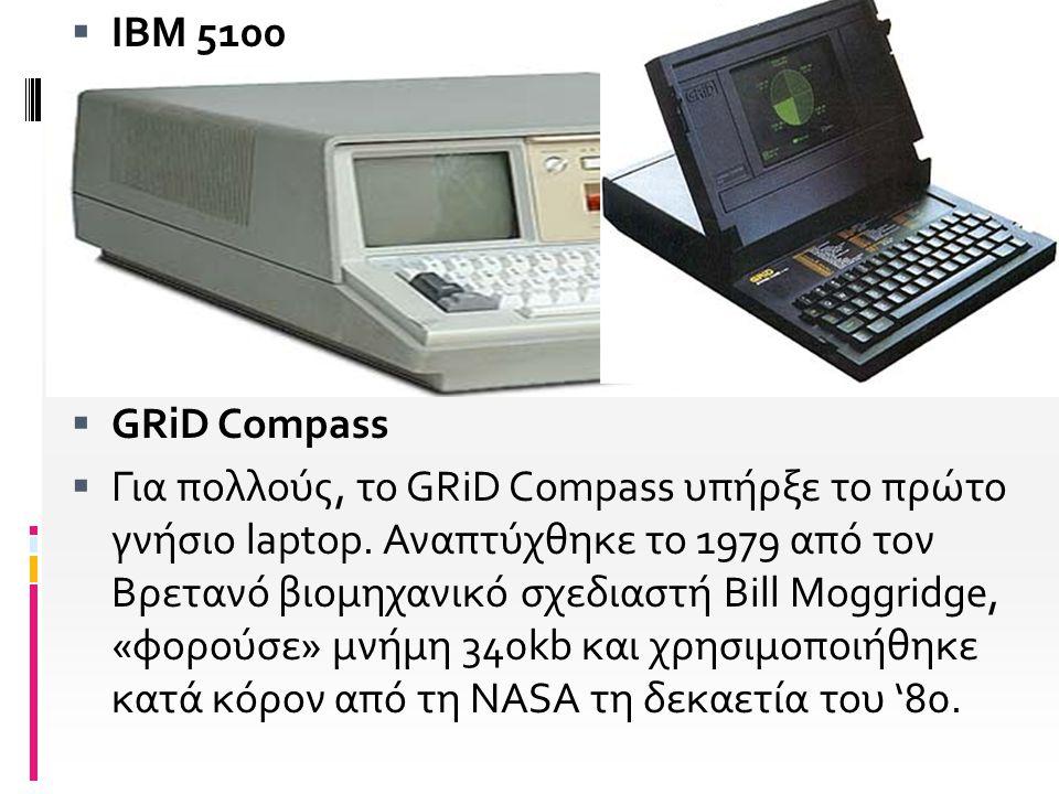  Στα σύγχρονα laptop αρκετά σπάνιο να ενσωματώνουν στη βασική τους έκδοση (φυσικά είναι δυνατή η ενσωμάτωσή τους με εξωτερικές συσκευές):  Σειριακή