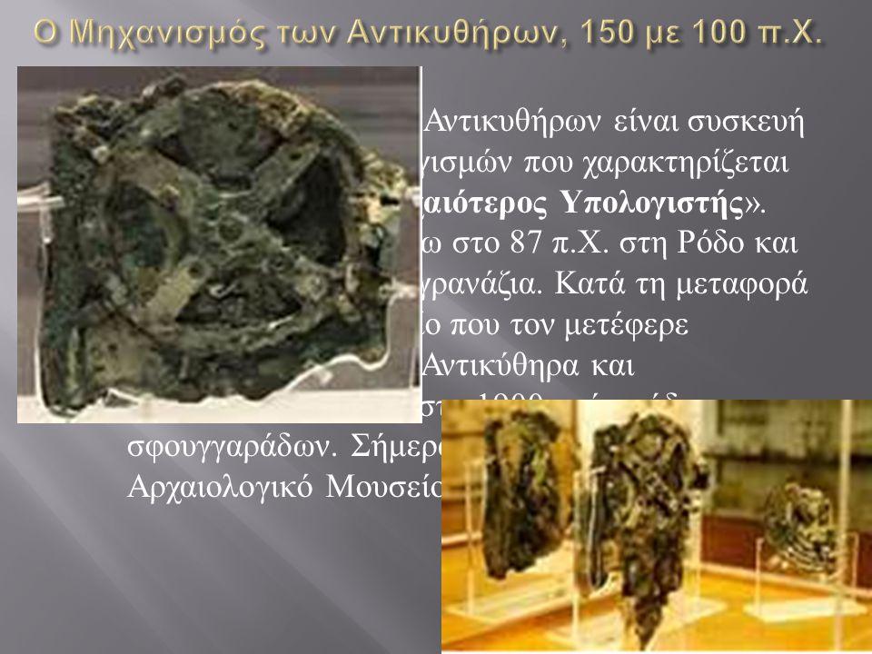 Το Κόσκινο του Ερατοσθένη, 130 π.Χ.  Ο αρχαίος Έλληνας Ερατοσθένης, μεγάλος μαθηματικός, ανακάλυψε μια μέθοδο για να υπολογίζει τους πρώτους αριθμούς