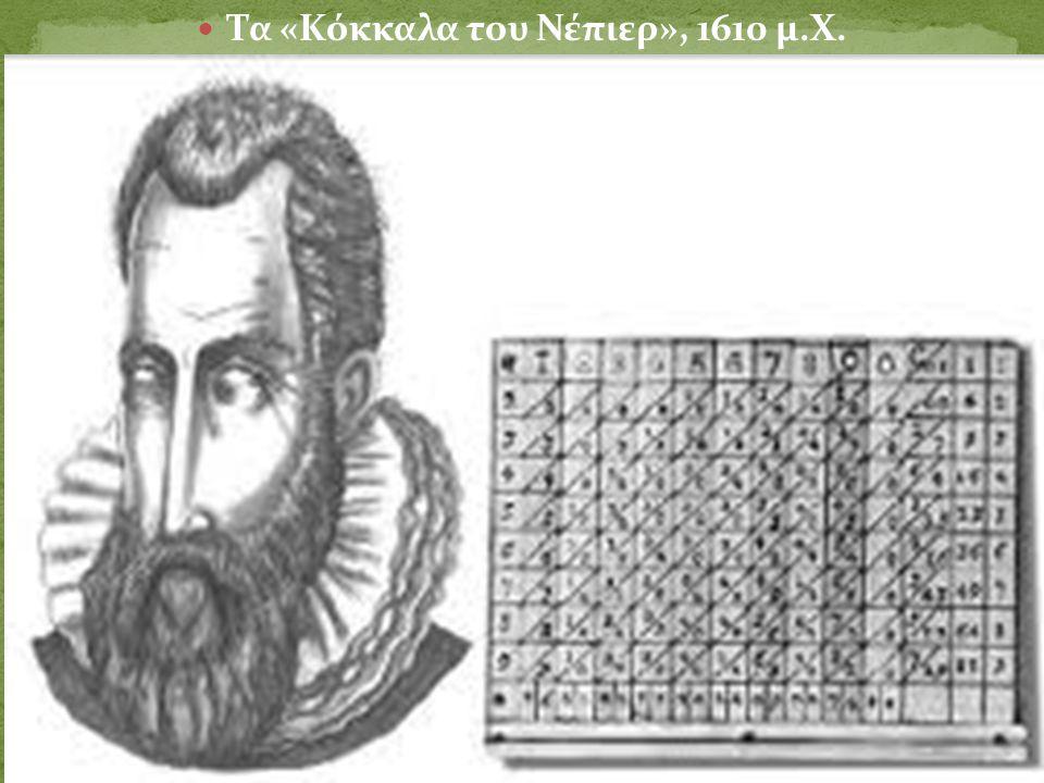 ΤΤα «Κόκκαλα του Νέπιερ», 1610 μ.Χ.