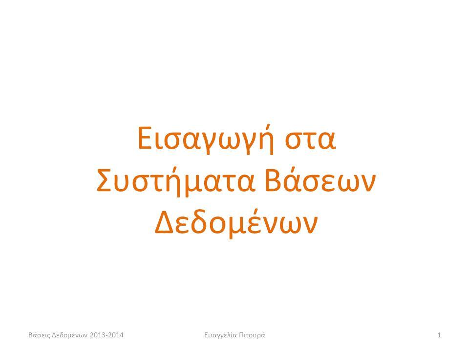 Βάσεις Δεδομένων 2013-2014Ευαγγελία Πιτουρά1 Εισαγωγή στα Συστήματα Βάσεων Δεδομένων