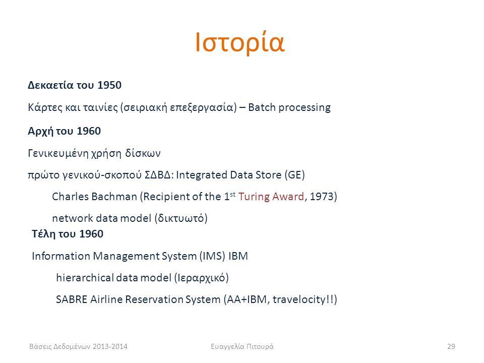 Βάσεις Δεδομένων 2013-2014Ευαγγελία Πιτουρά29 Αρχή του 1960 Γενικευμένη χρήση δίσκων πρώτο γενικού-σκοπού ΣΔΒΔ: Integrated Data Store (GE) Charles Bac