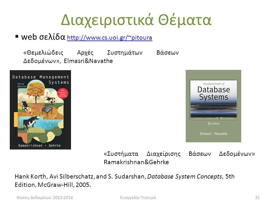 Βάσεις Δεδομένων 2013-2014Ευαγγελία Πιτουρά35  web σελίδα http://www.cs.uoi.gr/~pitoura http://www.cs.uoi.gr/~pitoura «Θεμελιώδεις Αρχές Συστημάτων Βάσεων Δεδομένων», Elmasri&Navathe «Συστήματα Διαχείρισης Βάσεων Δεδομένων» Ramakrishnan&Gehrke Hank Korth, Avi Silberschatz, and S.