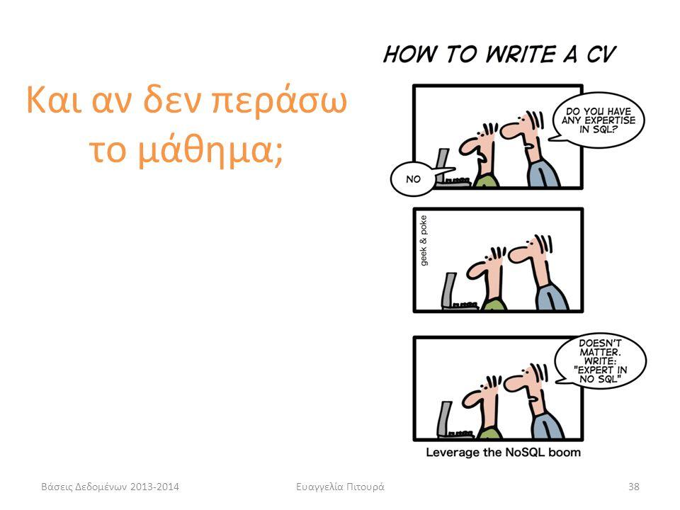 Βάσεις Δεδομένων 2013-2014Ευαγγελία Πιτουρά38 Και αν δεν περάσω το μάθημα;
