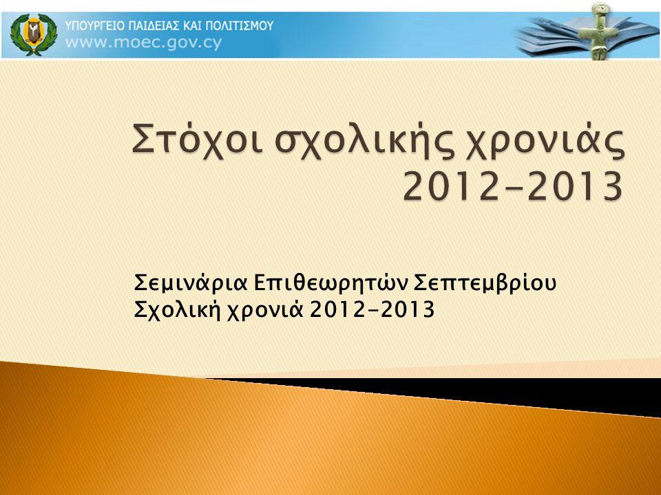 Σεμινάρια Επιθεωρητών Σεπτεμβρίου Σχολική χρονιά 2012-2013