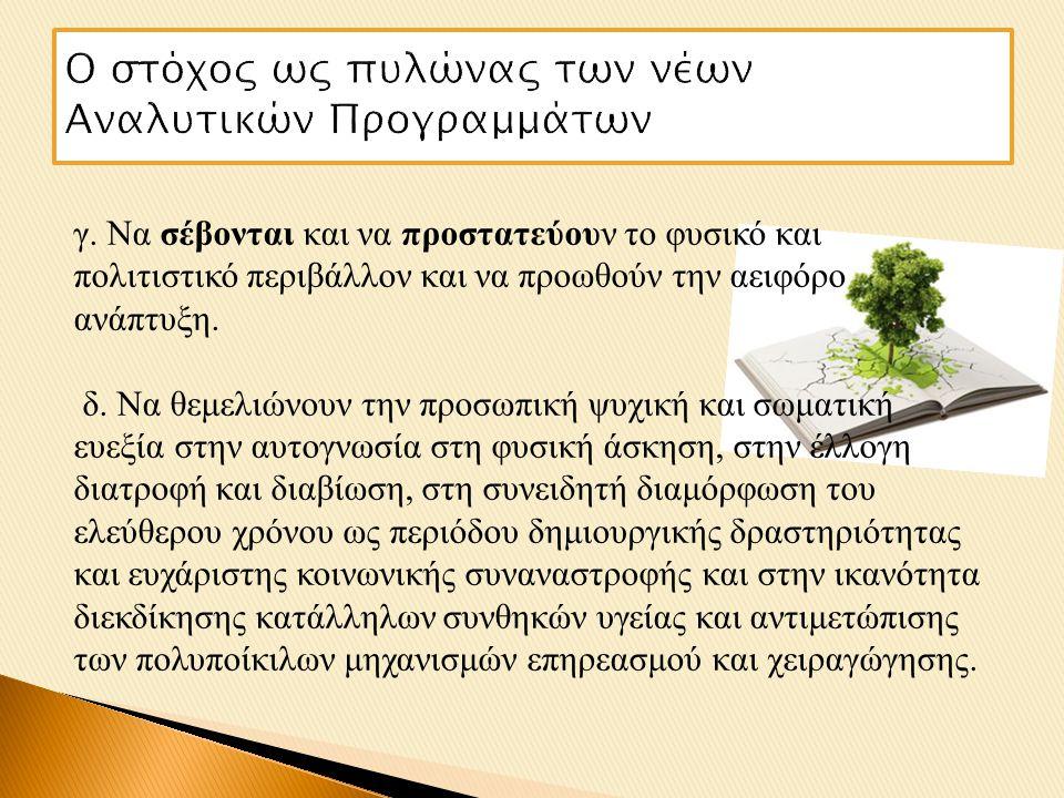 γ. Να σέβονται και να προστατεύουν το φυσικό και πολιτιστικό περιβάλλον και να προωθούν την αειφόρο ανάπτυξη. δ. Να θεμελιώνουν την προσωπική ψυχική κ