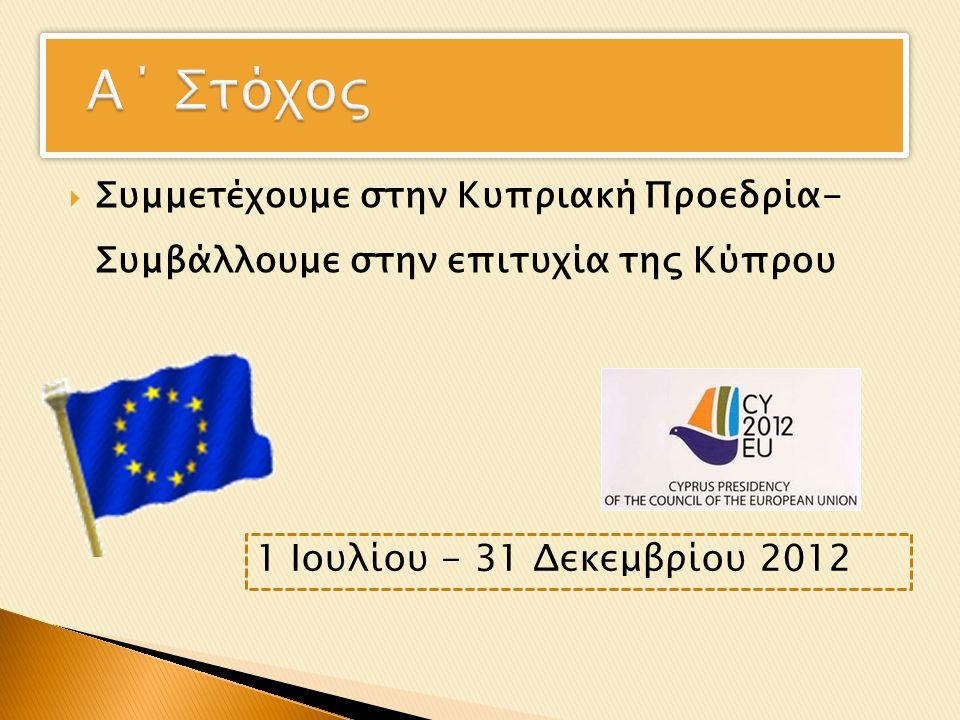  Συμμετέχουμε στην Κυπριακή Προεδρία- Συμβάλλουμε στην επιτυχία της Κύπρου 1 Ιουλίου - 31 Δεκεμβρίου 2012