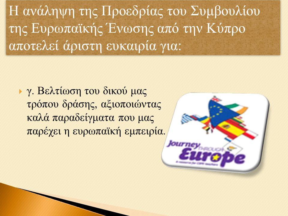  γ. Βελτίωση του δικού μας τρόπου δράσης, αξιοποιώντας καλά παραδείγματα που μας παρέχει η ευρωπαϊκή εμπειρία. Η ανάληψη της Προεδρίας του Συμβουλίου