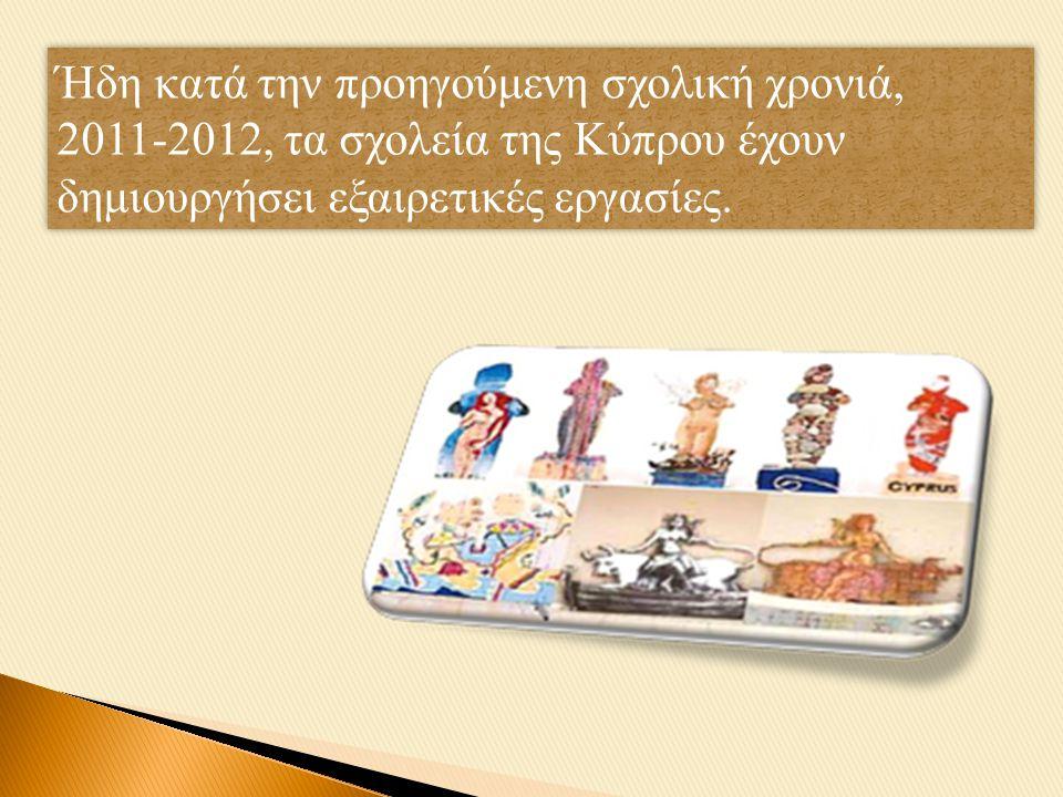Ήδη κατά την προηγούμενη σχολική χρονιά, 2011-2012, τα σχολεία της Κύπρου έχουν δημιουργήσει εξαιρετικές εργασίες.