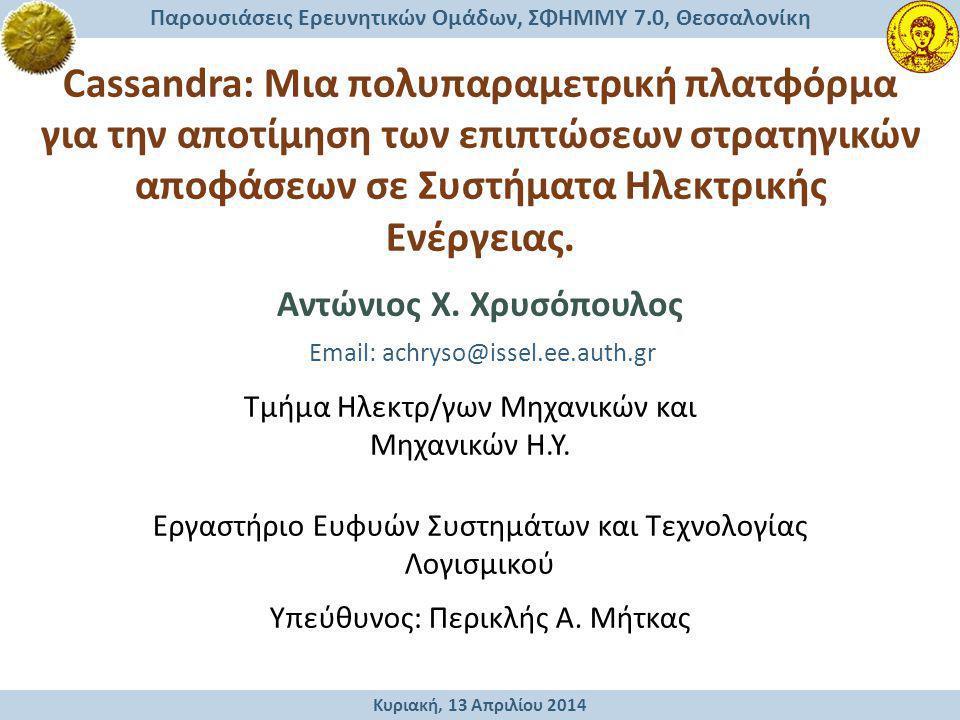 Κυριακή, 13 Απριλίου 2014 Παρουσιάσεις Ερευνητικών Ομάδων, ΣΦΗΜΜΥ 7.0, Θεσσαλονίκη Αντώνιος Χ. Χρυσόπουλος Cassandra: Μια πολυπαραμετρική πλατφόρμα γι
