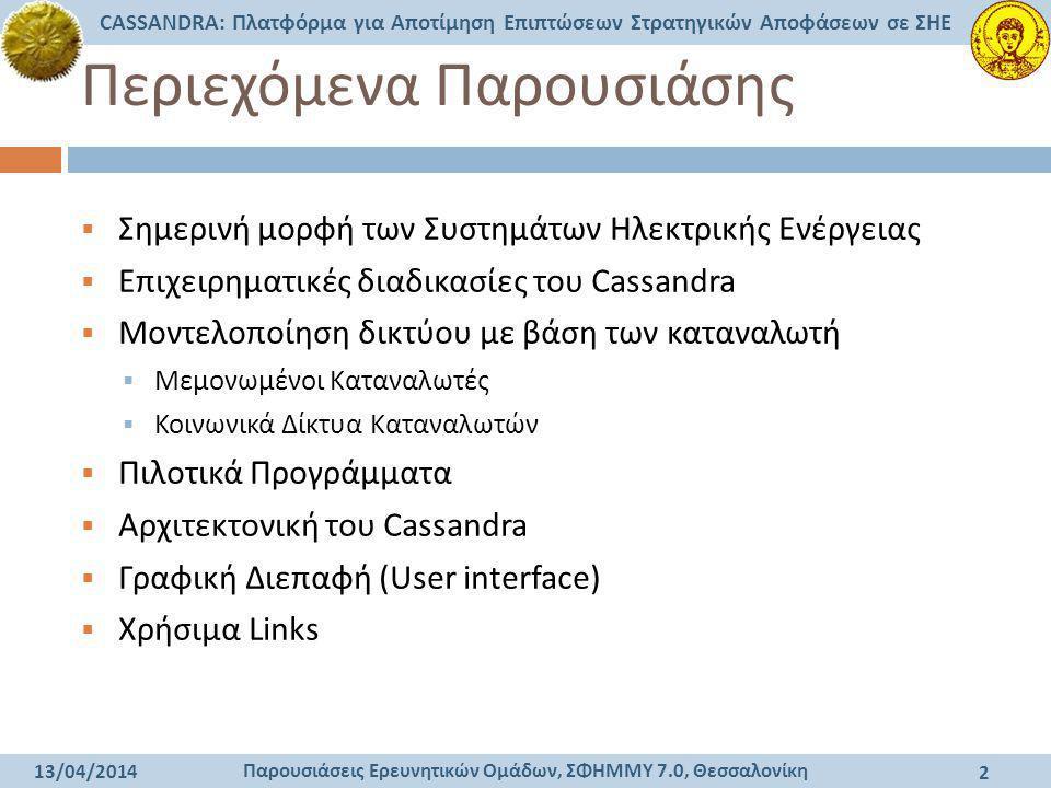 Παρουσιάσεις Ερευνητικών Ομάδων, ΣΦΗΜΜΥ 7.0, Θεσσαλονίκη CASSANDRA: Πλατφόρμα για Αποτίμηση Επιπτώσεων Στρατηγικών Αποφάσεων σε ΣΗΕ 13/04/2014 2  Σημ