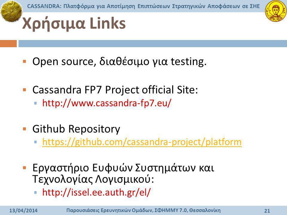 Παρουσιάσεις Ερευνητικών Ομάδων, ΣΦΗΜΜΥ 7.0, Θεσσαλονίκη CASSANDRA: Πλατφόρμα για Αποτίμηση Επιπτώσεων Στρατηγικών Αποφάσεων σε ΣΗΕ 13/04/2014 21  Op