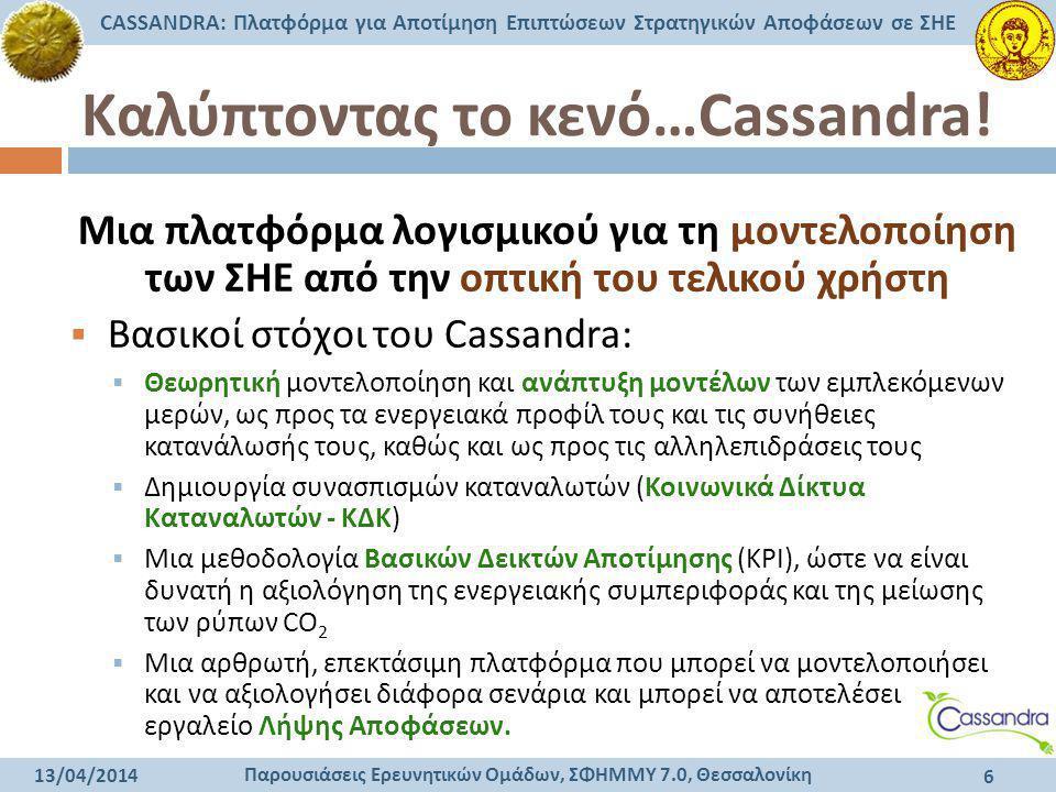 Παρουσιάσεις Ερευνητικών Ομάδων, ΣΦΗΜΜΥ 7.0, Θεσσαλονίκη CASSANDRA: Πλατφόρμα για Αποτίμηση Επιπτώσεων Στρατηγικών Αποφάσεων σε ΣΗΕ 13/04/2014 6 Καλύπ