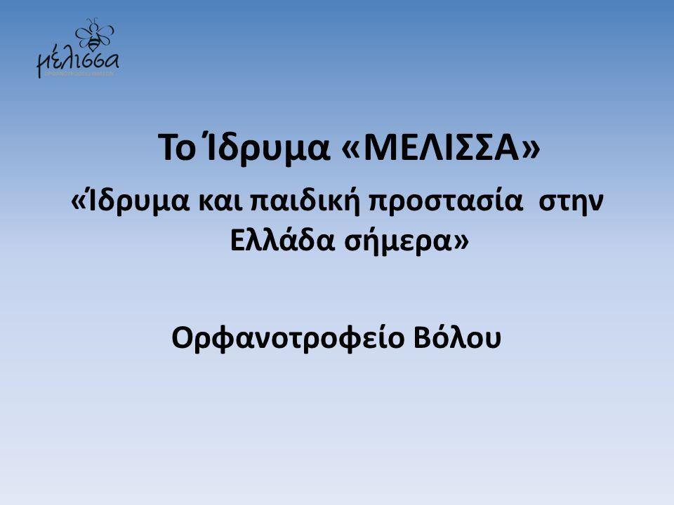 Το Ίδρυμα «ΜΕΛΙΣΣΑ» «Ίδρυμα και παιδική προστασία στην Ελλάδα σήμερα» Ορφανοτροφείο Βόλου