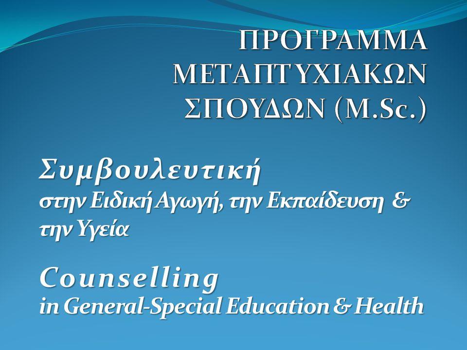 Συμβουλευτική στην Ειδική Αγωγή, την Εκπαίδευση & την Υγεία Counselling in General-Special Education & Health