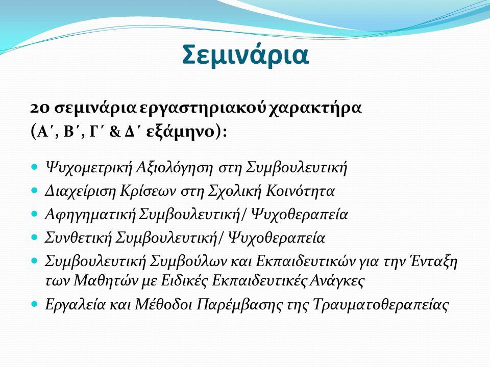 Σεμινάρια  Διαχείριση Συμπεριφοράς στη Σχολική Τάξη  Συστημική Συμβουλευτική και Θεραπεία  Γνωστική-Συμπεριφορική Συμβουλευτική  Ψυχοδυναμική-Ψυχαναλυτική Συμβουλευτική/ Ψυχοθεραπεία  Υπαρξιακή Συμβουλευτική/ Ψυχοθεραπεία  Συμβουλευτική στήριξη Παιδιού & Ενήλικα στην Αρρώστια και το Θάνατο  Διαχείριση Πένθους & Τραυματικών Γεγονότων στο Σχολικό Περιβάλλον